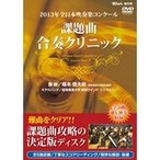 DVD 2013年全日本吹奏楽コンクール 課題曲合奏クリニック/(DVD/ビデオ(クラシック系管弦含む) /4995751778093)
