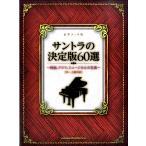 ピアノ・ソロ サントラの決定版60選〜映画、ドラマ、ミュージカルの名曲〜(映画音楽・ミュージカル /4997938034022)