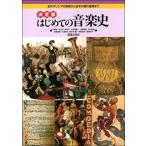 決定版 はじめての音楽史 古代ギリシアの音楽から日本の現代音楽まで/(音楽史 /9784276110199)