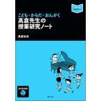 こども からだ おんがく 髙倉先生の授業研究ノート  DVD付き  音楽指導ブック