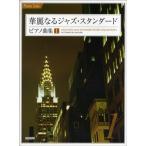 ピアノソロ 華麗なるジャズ・スタンダード・ピアノ曲集1(ジャズフュージョンP曲集 /4514142136177)【お取り寄せ商品】