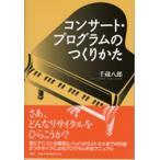 コンサートプログラムのつくりかた/(演奏技法・指揮法・唱法 /9784393937655)