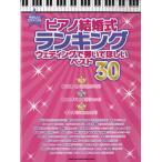Yahoo!サイトミュージック Yahoo!店やさしいピアノ・ソロ ピアノ結婚式 ランキング ウェディングで弾いてほしいベスト30(ウェディング・ブライダル /4997938024832)