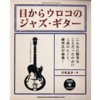 目からウロコのジャズ・ギター DVD付/(ジャズフュージョンG教本(初級) /4997938145032)【お取り寄せ商品】