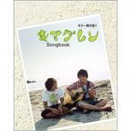 ギター弾き語り キマグレンSongbook(G、BASS曲集国内アーティスト別 /4997938157110)【お取り寄せ商品】