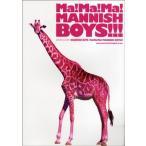 バンドスコア MANNISH BOYS「Ma!Ma!Ma! MANNISH BOYS!!!」(BS国内アーティスト別 /4997938357039)【