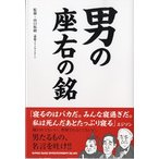 男の座右の銘/(書籍ジャズ・ポピュラー /9784401635450)