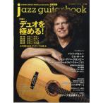jazz guitar book/ジャズギター・ブック 30(ムック・雑誌(LM系) /9784401635863)