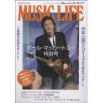 ムック MUSIC LIFE ポール・マッカートニー 特別号/(写真集 /9784401639212)【お取り寄せ商品】