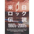 来日ロック伝説1960'S・200'S/(写真集 /9784401639922)【お取り寄せ商品】