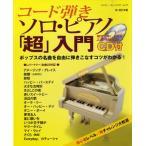 ムック コード弾きソロ・ピアノ「超」入門 CD付/(ポピュラーP教本(含コード) /9784401749003)【お取り寄せ商品】