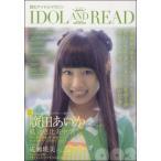 IDOL AND READ 003/(写真集 /9784401771332)【お取り寄せ商品】