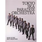 バンドスコア 東京スカパラダイスオーケストラ/BEST SELECTION(BS国内アーティスト別 /4947817218418)【お取り寄せ商品】