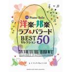 Yahoo!サイトミュージック Yahoo!店ピアノ・ソロ 洋楽・邦楽 ラブ&バラード BESTセレクション50(ウェディング・ブライダル /4947817247371)【お取り寄せ商品】