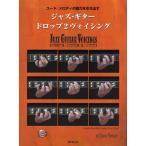 ジャズ・ギター・ドロップ2ヴォイシング 2CD付/(ジャズフュージョンP曲集 /4537298035309)【お取り寄せ商品】