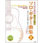 CDブック 大人のための 基本の基本 ソロ・ギター曲集1(アコースティックG曲集 /4513870024091)【お取り寄せ商品】