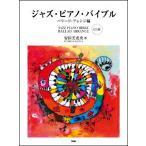 ジャズ・ピアノ・バイブル バラードアレンジ編 CD付(ジャズフュージョンP教本(中上級) /4513870036193)【お取り寄せ商品】