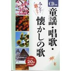 童謡・唱歌・懐かしの歌 CD付/(歌集・日本・世界の歌 /9784791618651)【お取り寄せ商品】