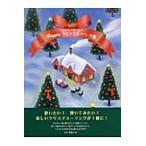 子どもと楽しむ Happyクリスマスソング/(子供の歌・童謡・アニメ /9784805401309)【お取り寄せ商品】
