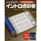 MS163 ジャズ・ピアノ・イントロ虎の巻/スタンダード・ジャズ・ハンドブック準拠/(ジャズフュージョンP教本(中上級) /4522505015