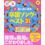 思い出に残る卒園ソング・ベスト31 CD付 安藤真裕子・泉まりこ(子供の歌・童謡・アニメ /9784816355240)