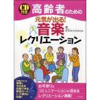 CD付き 高齢者のための 元気が出る!音楽レクリエーション/(評論・エッセイ・読み物 /9784816357176)【お取り寄せ商品】
