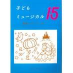 子供ミュージカル15(幼児保育・リトミック・オペレッタ /9784826701075)【お取り寄せ商品】