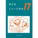 子供ミュージカル17(幼児保育・リトミック・オペレッタ /9784826701099)【お取り寄せ商品】