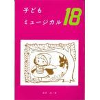 子供ミュージカル18(幼児保育・リトミック・オペレッタ /9784826701105)【お取り寄せ商品】
