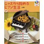 ピアノスタイル ジャズから始めるピアノ生活 CD付(ジャズフュージョンP教本(初級) /9784845614417)【お取り寄せ商品】