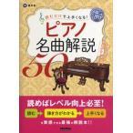 読むだけで上手くなる!ピアノ名曲解説50 CD付/(演奏技法・指揮法・唱法 /9784845621958)【お取り寄せ商品】