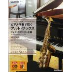 ピアノ伴奏で吹くアルト・サックス ジャズ・スタンダード編 CD2枚付(サクソフォーン曲集 /4958537113921)【お取り寄せ商品】