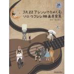 JAZZアレンジでたのしむ ソロ・ウクレレの映画音楽集 CD付(ウクレレ教本(初級) /9784845623945)