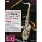 ピアノ伴奏で吹くテナー・サックス ジャズ・スタンダード編 CD付(サクソフォーン曲集 /4958537114140)