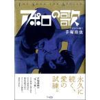 アポロの歌 オリジナル版/(評論・エッセイ・読み物 /9784845633715)