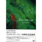 CDジャーナルムック Live image-10th Anniversary BOOK-/(ムック・雑誌(LM系) /9784861710650)