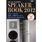 CDジャーナルムック スピーカーブック2012/(ムック・雑誌(LM系) /9784861710902)【お取り寄せ商品】