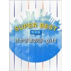 ピアノソロ 初級〜中級 SUPER BEST 特別版 さかさまの空/gift(ポピュラーP曲集(国内オムニバス) /4532667815209)