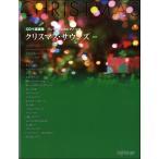 CD+楽譜集 ワンランク上のピアノ・ソロ クリスマス・サウンズ 新版(ポピュラーP曲集(国内オムニバス) /4560378567971)【お取り