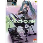 STAGEA・EL エレクトーンで弾く(グレード6〜5級)25 VOCALOID SOUNDS(エレクトーン曲集 初級9-6級 /4988620125