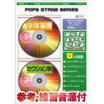POP4 小さな恋のうた/MONGOL800(5月16日発売)(吹奏楽ポピュラ曲パーツ /4562360234823)【お取り寄せ商品】