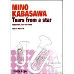 ユーフォニアム・テューバ&ピアノ Tears from a star やさしい風(チューバ重奏・バリトン(ユーフォ含む) /9784865443127