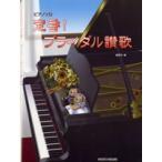 Yahoo!サイトミュージック Yahoo!店ピアノソロ 定番!ブライダル讃歌(ウェディング・ブライダル /4524643038597)【お取り寄せ商品】