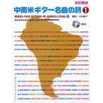 中南米ギター名曲の旅1 改訂新版 CD付/小林隆平・編(クラシックG曲集 /4539442046803)【お取り寄せ商品】
