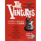 ソロギターのためのベンチャーズ名曲集 模範演奏CD&タブ譜付(G、BASS曲集国内アーティスト別 /4539442054402)【お取り寄せ商品】