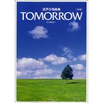 混声合唱曲集 TOMORROW トゥモロー 4訂版(合唱曲集 混声 /4520681240497)【お取り寄せ商品】