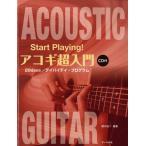 START PLAYING!アコギ超入門 28DAYS/デイバイデイ・プログラム CD付/(フォーク・アコG教本(初級) /45326791