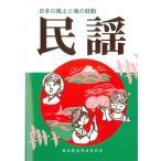 民謡 日本の風土と魂の鼓動(歌集・日本・世界の歌 /9784889863611)【お取り寄せ商品】