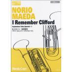 HCE-027ユーフォニウム・テューバ四重奏 I REMEMBER CLIFFORD(チューバ重奏・バリトン(ユーフォ含む) /9784903399