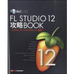 FL STUDIO 12 攻略BOOK/(DTM関連教本・曲集 /9784904547175)